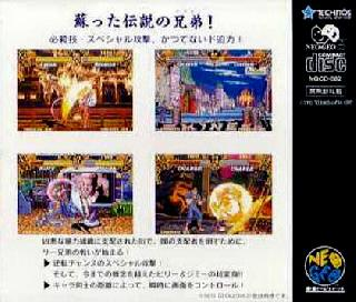 Screenshot Thumbnail / Media File 1 for Double Dragon (1995)(SNK)(Jp-US)[!]